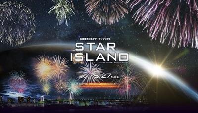 5月27日(土)にお台場海浜公園で開催される、世界初の未来型花火エンターテインメント「STAR ISLAND」