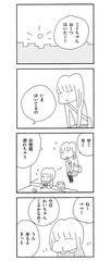 【連載】ママ友がこわい 第1回「いったいなんでこんなことになってしまったんだろう(1)」
