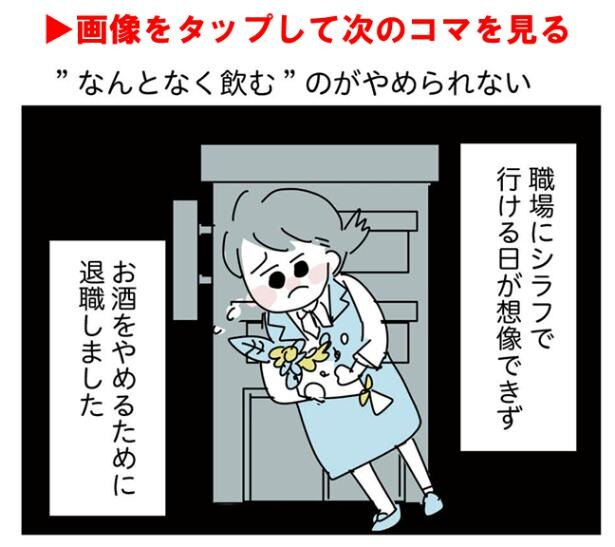 """【漫画】""""なんとなく飲む""""のがやめられない"""