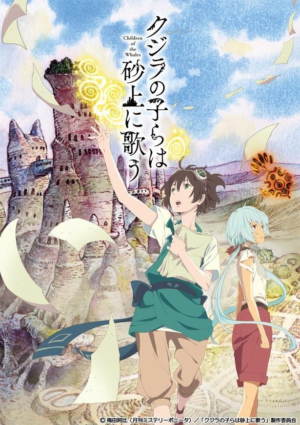 「クジラの子らは砂上に歌う」がテレビアニメ化決定!10月から放送開始