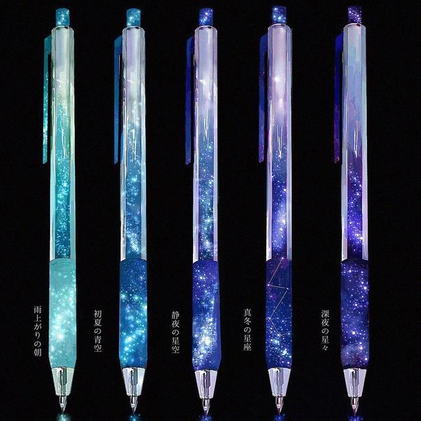 「星を描けるボールペン」。あなたの好みはどの1本?
