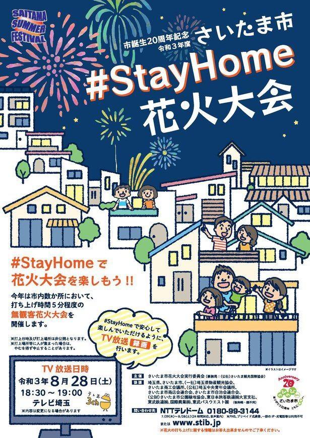 市誕生20周年記念 令和3年度「さいたま市#StayHome花火大会」