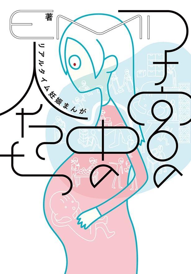『子宮の中の人たち リアルタイム妊娠まんが』