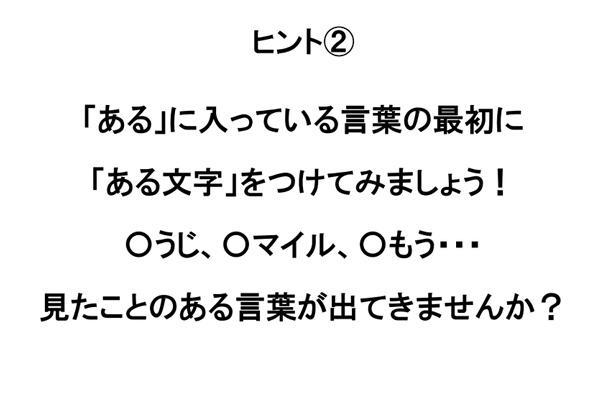 クイズ2/ヒント2