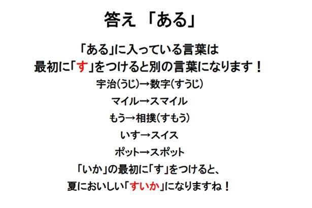 クイズ2/答え