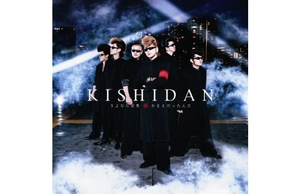 ニューシングル「さよなら世界/おまえだったんだ」(CD+DVD)盤のジャケット写真