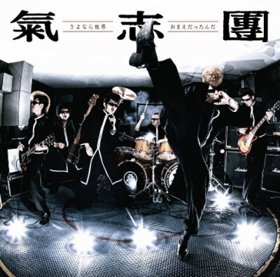ニューシングル「さよなら世界/おまえだったんだ」(CD)盤のジャケット写真