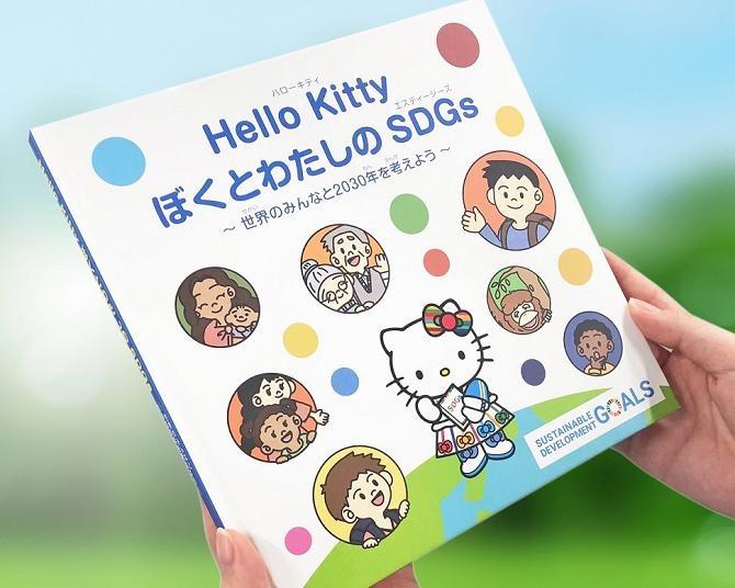 """ハローキティと一緒に学べる""""SDGs絵本""""を出版したワケ「子供たちに""""多様な生き方""""を伝えるヒント」"""