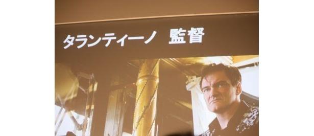 スクリーンで発表されたタランティーノ監督