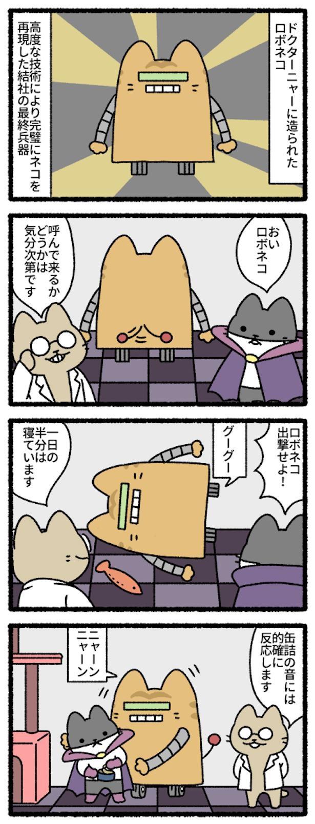 一番偉いのに言うことを聞いてもらえない総帥。でも、構成員に好かれている愛され猫