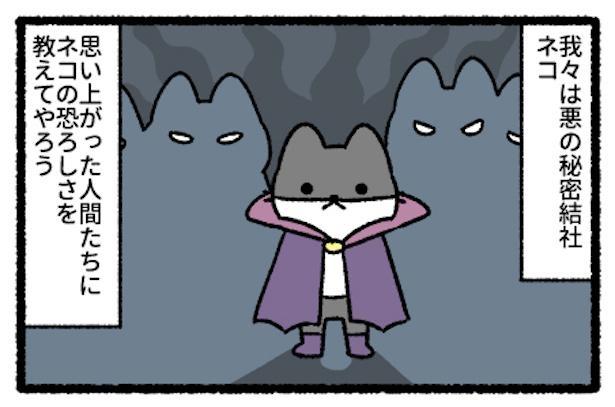 「悪役+猫」の発想から生まれた「悪の秘密結社ネコ」。ネコたちが人間にさまざまな攻撃を仕掛ける!