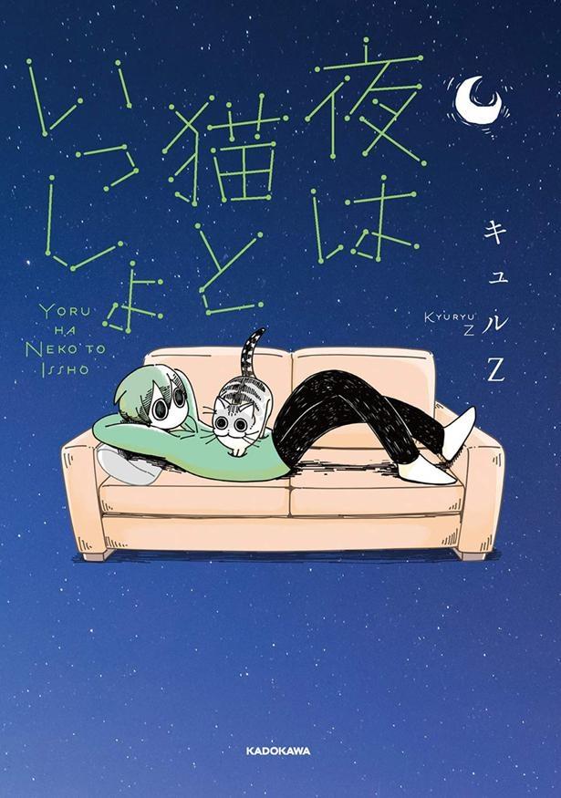 『夜は猫といっしょ』