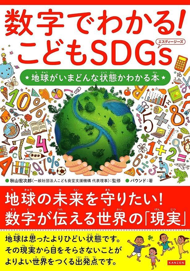 『数字でわかる! こどもSDGs 地球がいまどんな状態かわかる本』
