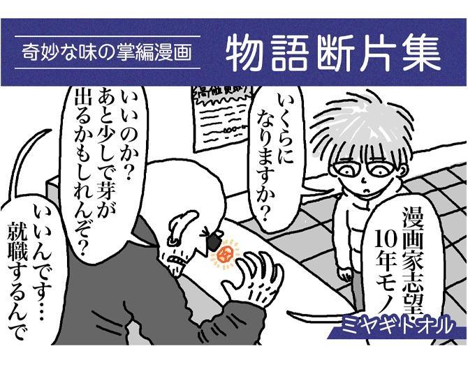 【漫画】10年モノの夢の値段は3万円。奇妙な読後感がクセになる!