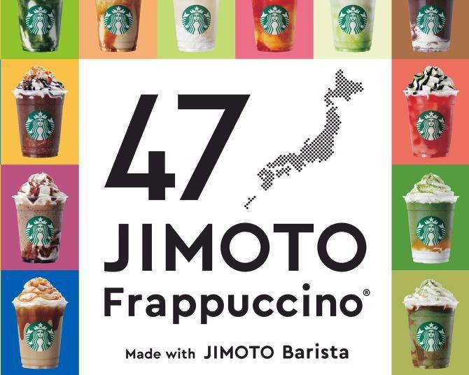 よそ様の県が気になる…スターバックスが都道府県ごとの「47JIMOTO フラペチーノ」発売!SNSで大盛り上がり