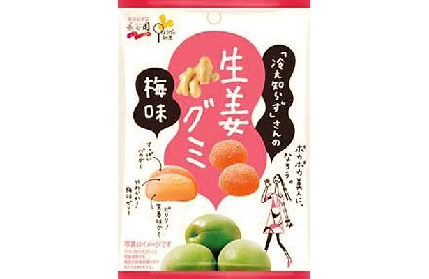 「生姜グミ 梅味」(120円)