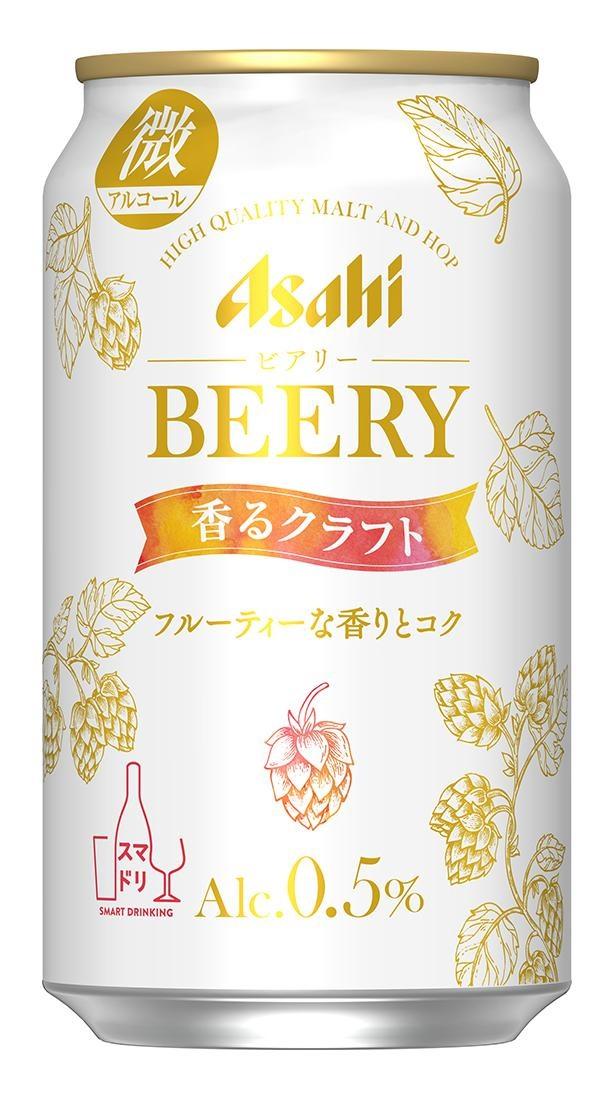 【写真】新発売の「アサヒ ビアリー 香るクラフト 」は華やかな香りが魅力!
