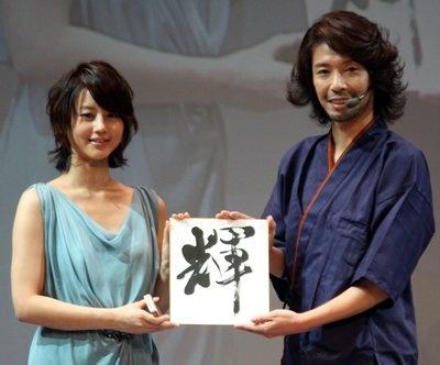 """堀北真希さん、松山ケンイチさん、劇団ひとりさんの""""来年の目標""""を表す一文字とは?"""