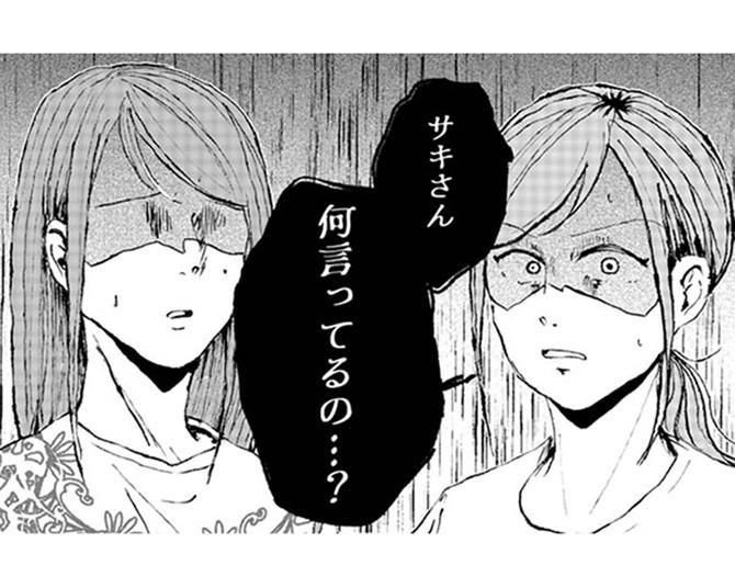 【漫画】「盗んだの?」なんて聞けない!ママ友が着ているワンピースは私がなくしたと思っていたもので…/その人って本当に、ママ友ですか?(第3話)
