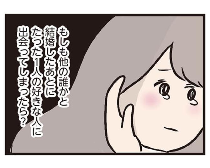 【漫画】心の底から好きになれる人と出会ったのは結婚した後でした。それでも…/夫がいても誰かを好きになっていいですか?(第1話)