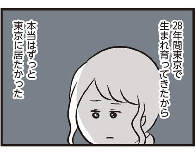 【漫画】夫の急な転勤でひとりぼっちになった私。でもワガママ言っちゃいけないよね…/夫がいても誰かを好きになっていいですか?(第2話)