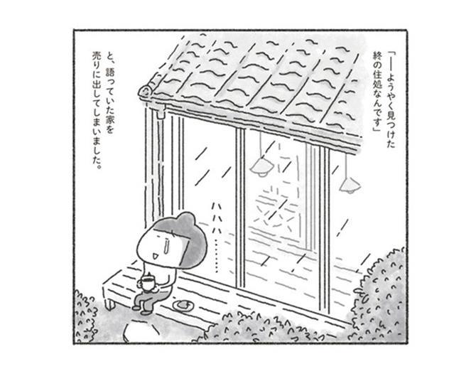 【漫画】遂に我が家を売りに出した!少しでも高く買ってもらうため、隅々まで掃除し始め…/おしどり夫婦25年やっていますが私、こっそり離婚をたくらんでいます(第8話)