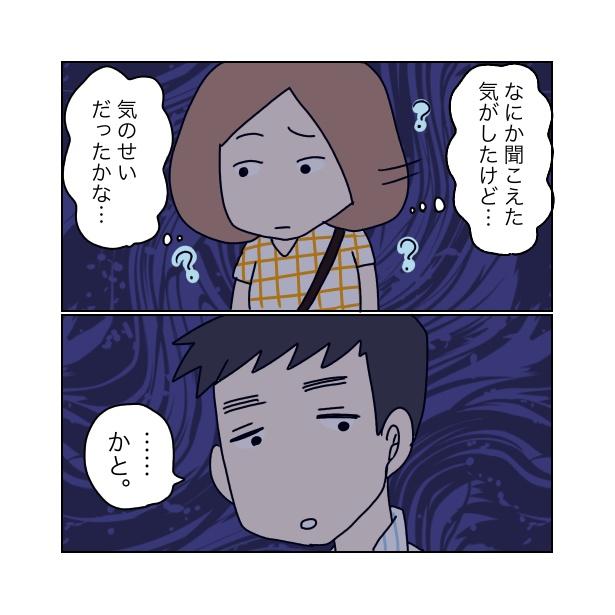 本当にあったちょっとこわ〜い話 「声」(6/25)