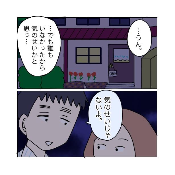 本当にあったちょっとこわ〜い話 「声」(8/25)
