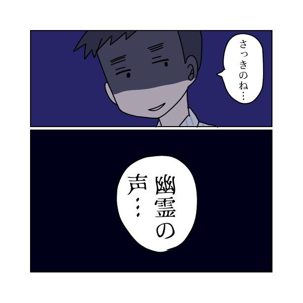 本当にあったちょっとこわ〜い話 「声」(9/25)