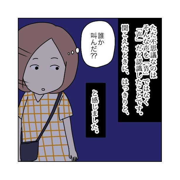 本当にあったちょっとこわ〜い話 「声」(11/25)