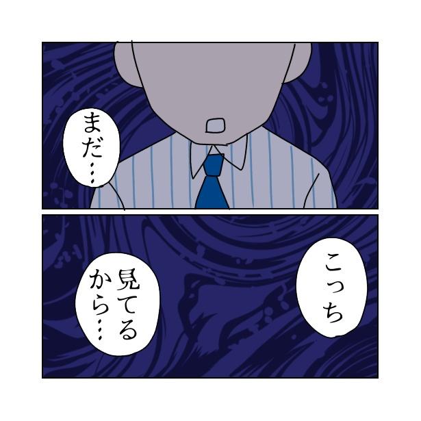 本当にあったちょっとこわ〜い話 「声」(15/25)