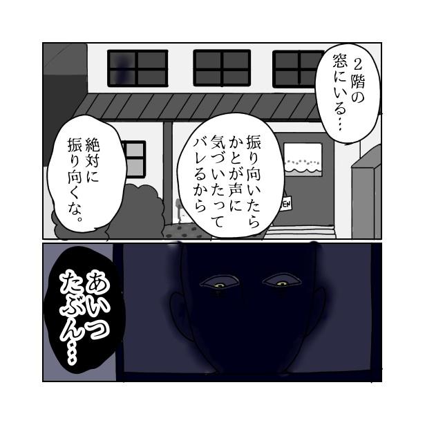 本当にあったちょっとこわ〜い話 「声」(16/25)
