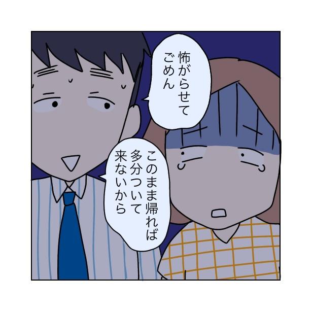 本当にあったちょっとこわ〜い話 「声」(18/25)