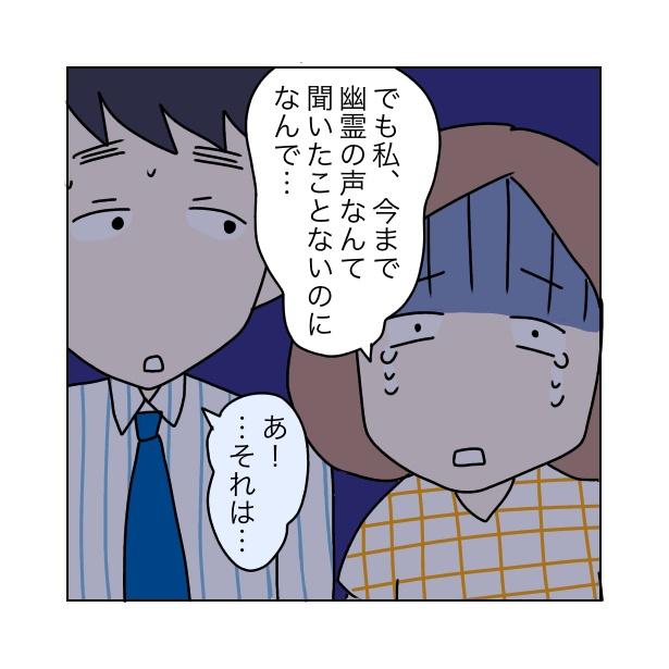 本当にあったちょっとこわ〜い話 「声」(19/25)