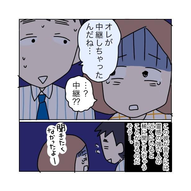 本当にあったちょっとこわ〜い話 「声」(20/25)