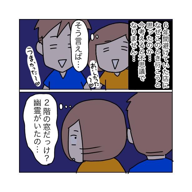 本当にあったちょっとこわ〜い話 「声」(22/25)