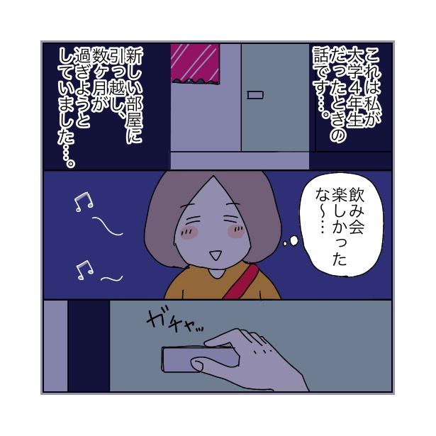 本当にあったちょっとこわ〜い話 「アパート」(2/112)