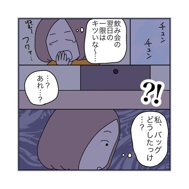 本当にあったちょっとこわ〜い話 「アパート」(4/112)