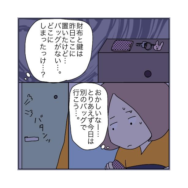 本当にあったちょっとこわ〜い話 「アパート」(5/112)