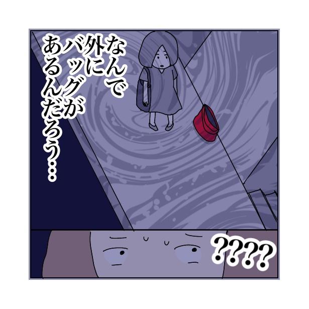 本当にあったちょっとこわ〜い話 「アパート」(7/112)