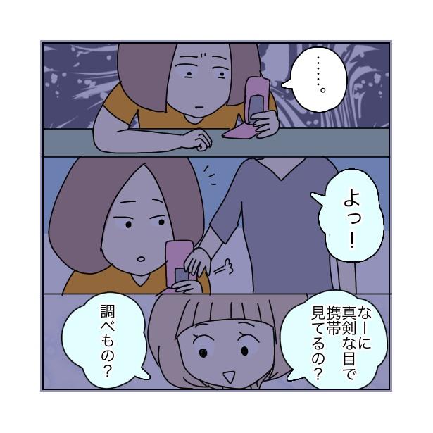 本当にあったちょっとこわ〜い話 「アパート」(8/112)