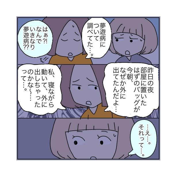 本当にあったちょっとこわ〜い話 「アパート」(9/112)