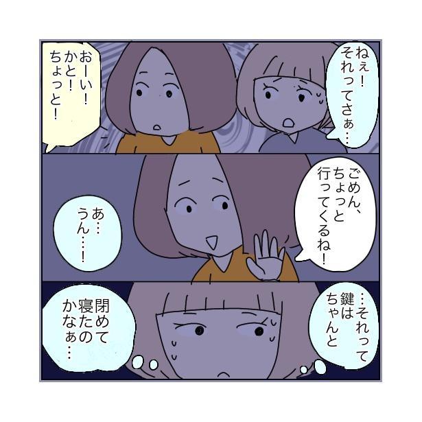 本当にあったちょっとこわ〜い話 「アパート」(10/112)