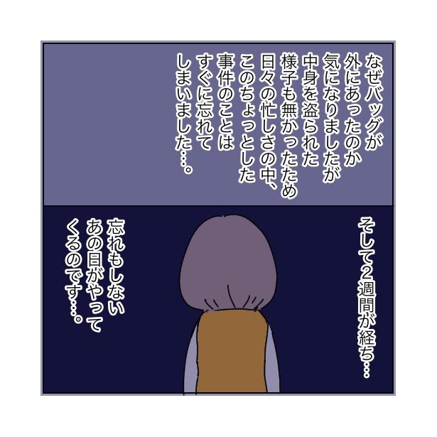 本当にあったちょっとこわ〜い話 「アパート」(11/112)