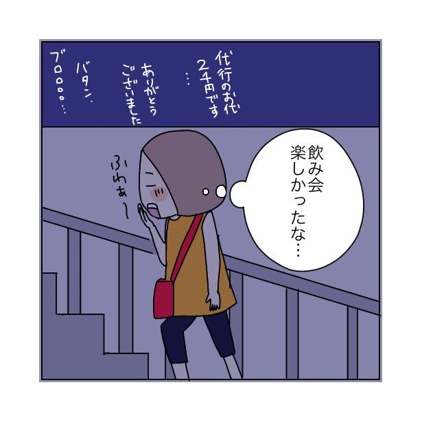 本当にあったちょっとこわ〜い話 「アパート」(12/112)