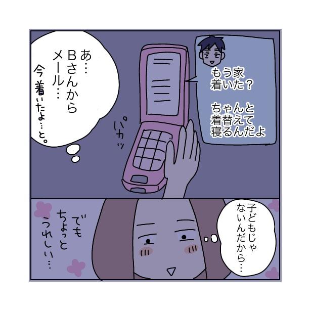 本当にあったちょっとこわ〜い話 「アパート」(14/112)