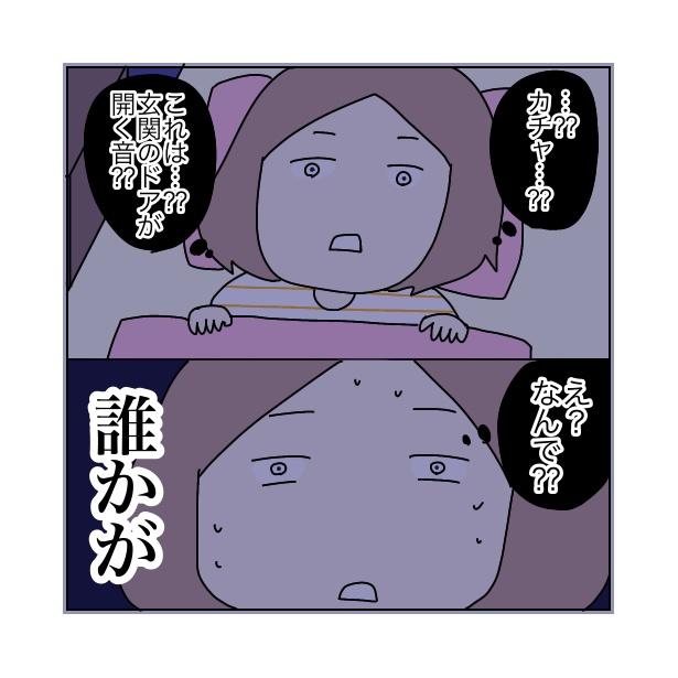 本当にあったちょっとこわ〜い話 「アパート」(19/112)