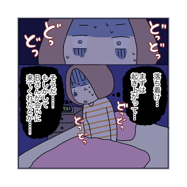 本当にあったちょっとこわ〜い話 「アパート」(21/112)
