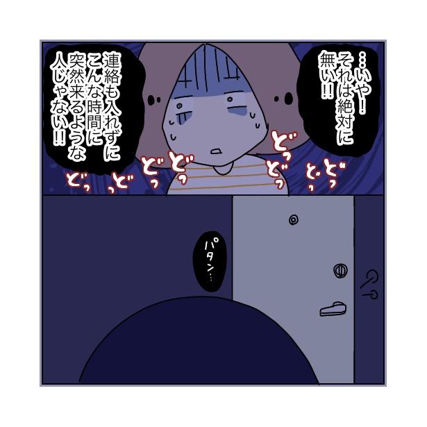 本当にあったちょっとこわ〜い話 「アパート」(22/112)