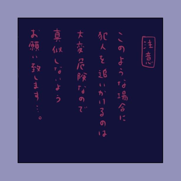 本当にあったちょっとこわ〜い話 「アパート」(36/112)